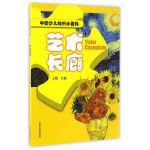 中国少儿知识小百科・艺术长廊