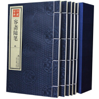 容斋随笔 宣纸线装1函5册 时代文艺 中国古代随笔