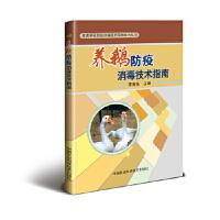 养鹅防疫消毒技术指南 李连任 中国农业科学技术出版社