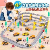 儿童玩具电动轨道车赛车跑道益智智力动脑汽车小火车男孩3-6岁4-5