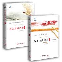 舌尖上的中国1、2季套装(当当特供赠书12张明信片、百货优惠券。《舌尖上的中国》**、二季同名图书。文字之中,回味美食