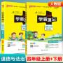 小学学霸速记 四年级上册+下册 道德与法治 人教版 2021新版