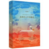 【博集天卷 】从你的全世界路过:修订本