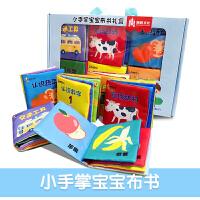 小手掌宝宝布书礼盒 婴儿早教布书 撕不烂宝宝益智玩具书 0-3-6岁
