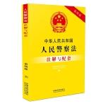 中华人民共和国人民警察法注解与配套(第四版)