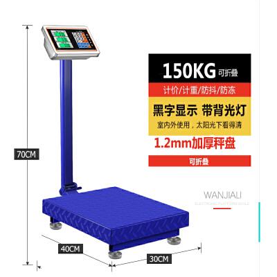 电子台秤100kg电子秤商用台称150公斤计价称300KG小型家磅 加厚150KG 30*40黑字1.2