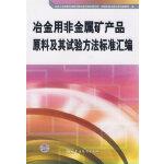 冶金用非金属矿产品 原料及其试验方法标准汇编