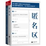 匿名区(全两册)(知乎九年来高赞匿名情感故事)