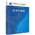 (第3版) 陈安宇 科学出版社有限责任公司