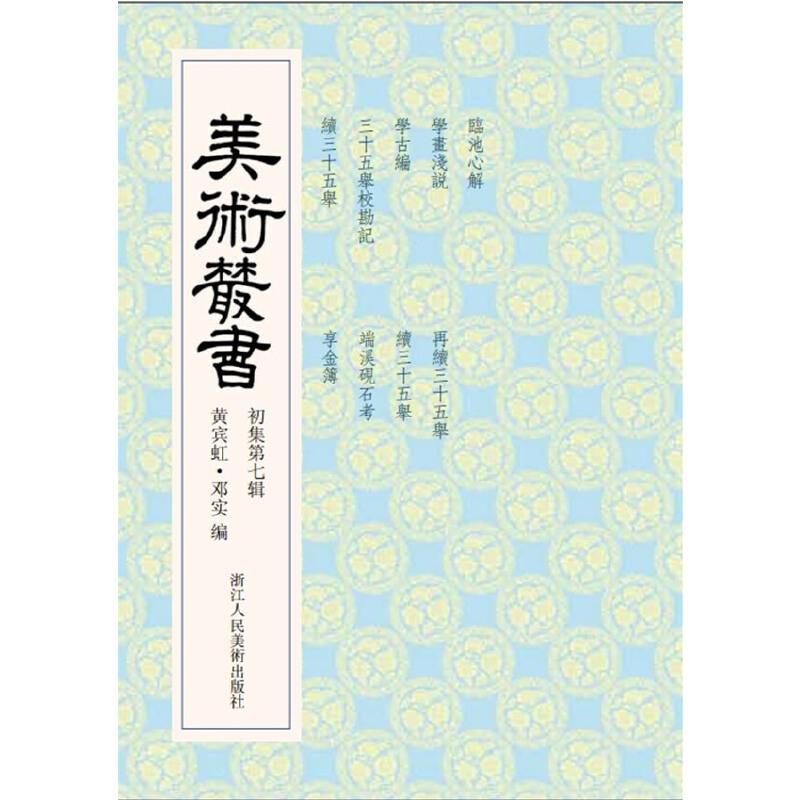 美术丛书7初集第七辑