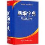 学生必备工具书:新编字典