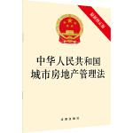 中华人民共和国城市房地产管理法(最新修正版) 团购电话:400-106-6666转6