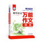 初中语文万能作文模板 考试高手2021版中考辅导书教辅通用七八九年级复习资料