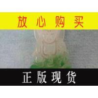 【二手旧书9成新】【正版现货】包真的翡翠老挂件-雕刻非常精致的翡翠观音老挂坠,早前的老翡翠?