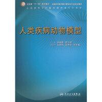 【旧书二手书9成新】人类疾病动物模型(研究生) 施新猷 等 9787117103978 人民卫生出版社
