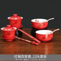 婚庆敬茶杯陶瓷喜碗喜杯喜筷套装新人结婚礼物对碗筷婚礼用品大全