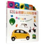 DK儿童启蒙认知标签书:我们的城市