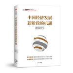中国经济发展新阶段的机遇