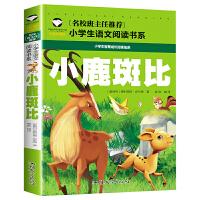 小鹿斑比 彩图注音版 (新版)班主任推荐小学生一二三年级语文课外必读世界经典儿童文学名著童话故事书