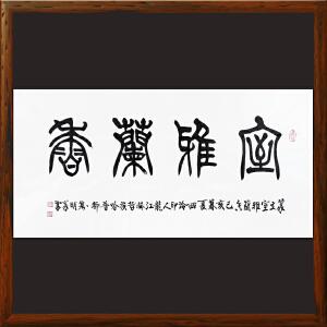 《室雅兰香》哈普都-隽明 中国书协理事 黑龙江书协副主席ML4561CHO