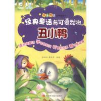 丑小鸭/经典童话与可爱动物 孙鸣远,廖淑华 四川科学技术出版社
