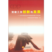 党建工作创新与发展:2006中国石油天然气管道局党建工作论文集