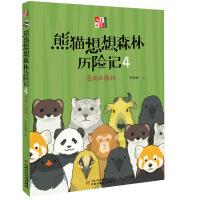 儿童文学童书馆・熊猫想想森林历险记4走向大森林