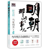 【RTZ】明朝那些事儿:第2部(图文精印版) 当年明月 北京联合出版公司 9787550202467
