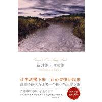 新月集・飞鸟集(精装)(诺贝尔文学奖得主泰戈尔的代表作,滋润全球亿万读者一个世纪的心灵之歌)