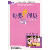 母婴护理员(修订版)(月嫂)
