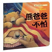 暖房子经典绘本系列・第一辑・亲情篇:熊爸爸不怕
