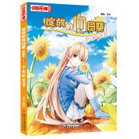 《中国卡通》漫画书・绽放的向日葵1――少女的宣言・漫画版