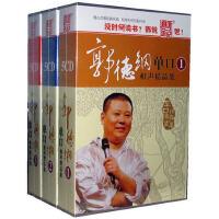 正版 郭德纲单口相声精品集1-3全集 (15CD)