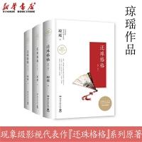 【正版现货】还珠格格全套6册 部+第二部+第三部 琼瑶影视代表作原著 第123部 中国文学古代言情小说 新华书店图书籍