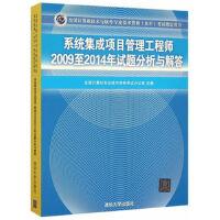 正版图书 系统集成项目管理工程师2009至2014年试题分析与解答