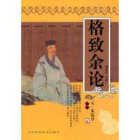 格致余论 (元)朱震亨 天津科学技术出版社