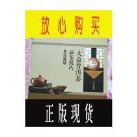 【二手旧书9成新】【正版现货】大益普洱茶品鉴技巧