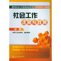 ZJ-社会工作法规与政策-中级 社会工作法规与政策 化学工业出版社 9787122160294