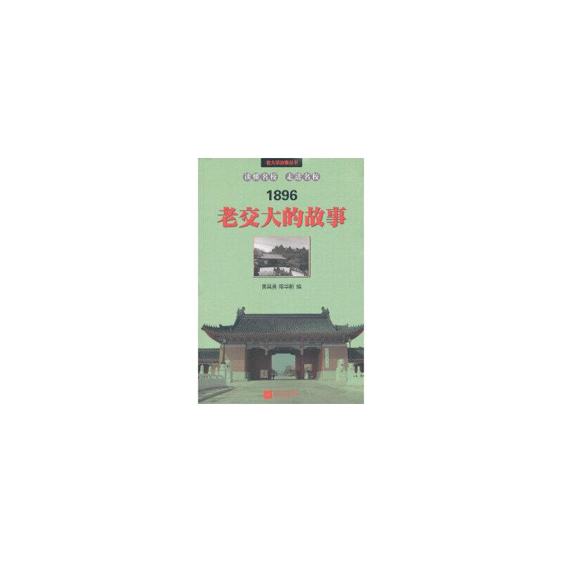 老交大的故事(货号:A2) 黄昌勇, 陈华新编 9787539952000 江苏文艺出版社威尔文化图书专营店