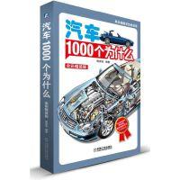 汽车1000个为什么(全彩精装版)(第2版)