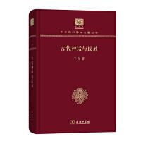 古代神��c民族(120年�o念版)