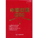 2019年中国交通地图册(红革皮)