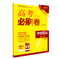 2018新版 高考必刷卷押题6套 数学文科适用 全国3卷适用