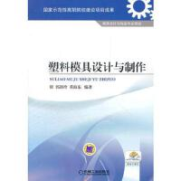 正版教材 塑料模具设计与制作 教材系列书籍 郭新玲董海东 机械工业出版社
