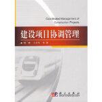 建设项目协调管理 郭峰,王喜军 科学出版社