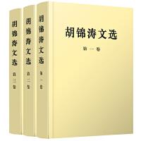 胡锦涛文选(平装全三卷)团购电话010-57993149/57993483