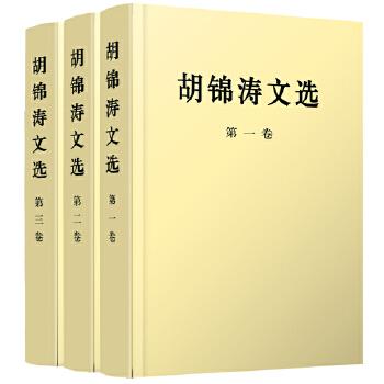 胡锦涛文选(平装全三卷)团购电话010-57994062
