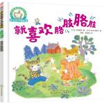 铃木绘本第3辑 0―3岁宝宝快乐成长系列--就喜欢胳肢胳肢