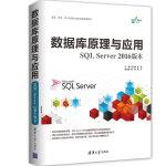 数据库原理与应用(SQL Server 2016版本)