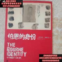 【二手旧书9成新】伯恩的身份:《谍影重重1》电影原著小说9787208078178